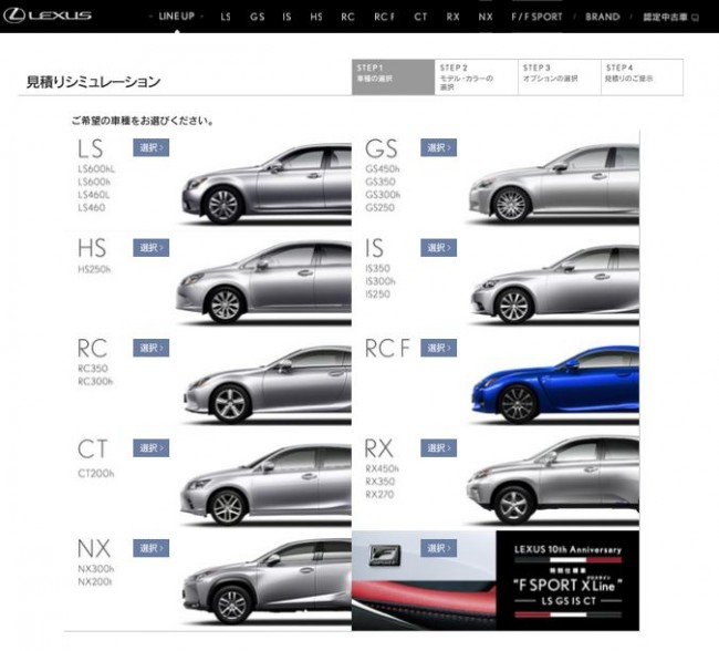 レクサス公式サイト見積りシミュレーション画面