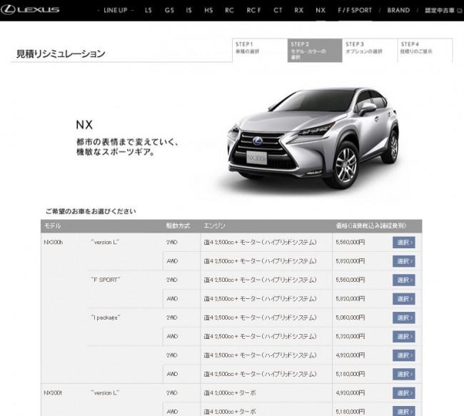 レクサス公式サイト見積りシミュレーション画面NXの場合