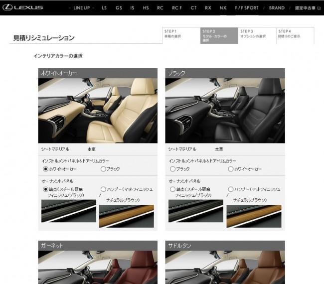 レクサス公式サイト見積りシミュレーション画面インテリアカラー選択