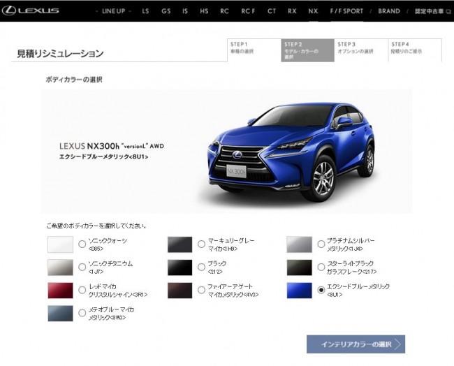 レクサス公式サイト見積りシミュレーション画面ボディカラー選択