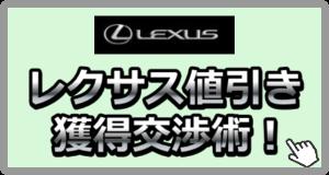 レクサスNXの値引き獲得方法|高級車の交渉術はコウしよう!