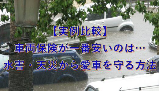 【実例比較】車両保険が一番安いのは…水害・天災から愛車を守る方法