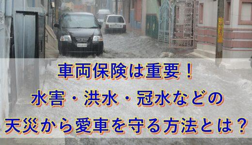 車両保険は重要!水害・洪水・冠水などの天災から愛車を守る方法とは?