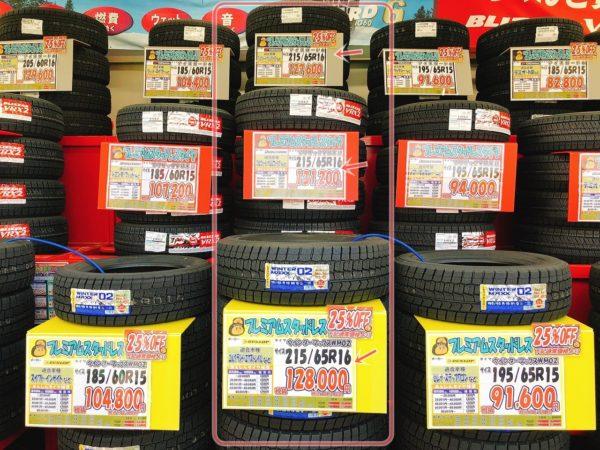 スタッドレスタイヤ比較SUV_オートバックス_215/65R16 98Q各メーカー価格