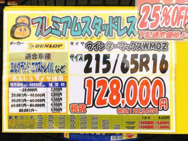スタッドレスタイヤ比較SUV_オートバックス_215/65R16 98Q_ダンロップウインターマックスの4本価格