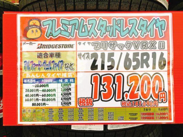 スタッドレスタイヤ比較SUV_オートバックス_215/65R16 98Q_ブリザックVRX2の4本価格