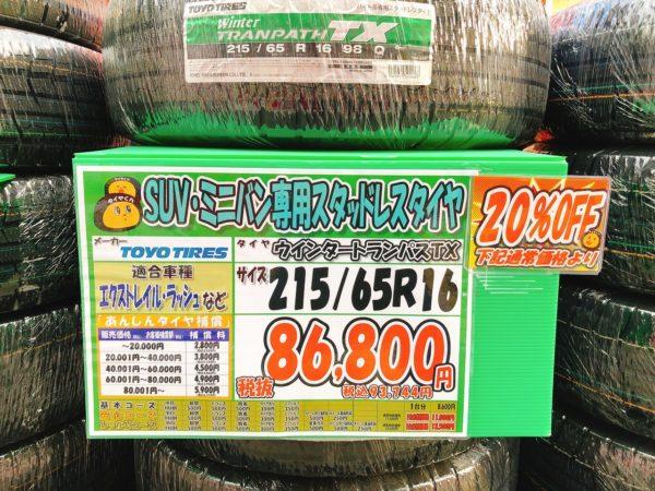 スタッドレスタイヤ比較SUV_オートバックス_215/65R16 98Q_トーヨータイヤの4本価格