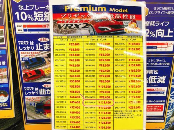 スタッドレスタイヤ比較SUV_イエローハット_215/65R16 98Q_ブリザックVRX2の4本価格
