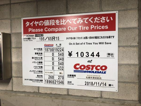 コストコCOSTCO北海道_コストコタイヤセンターの中にある他店価格比較表