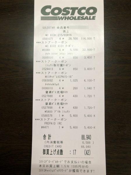 コストコCOSTCO北海道_コストコタイヤセンター_スタッドレスタイヤ費用レシート