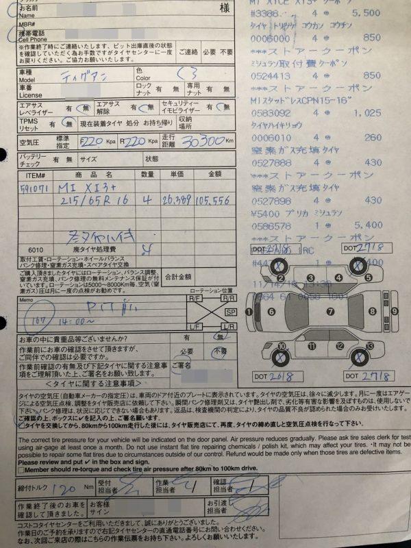 コストコCOSTCO北海道_コストコタイヤセンター_スタッドレスタイヤ交換作業シート