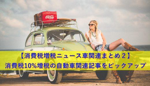 【消費税増税ニュース車関連まとめ2】消費税10%増税の自動車関連記事をピックアップ