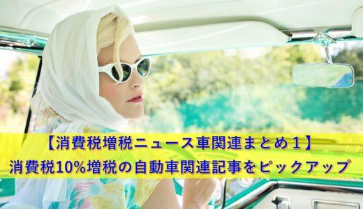 【消費税増税ニュース車関連まとめ1】消費税10%増税の自動車関連記事をピックアップ