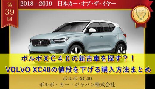 ボルボXC40の新古車を探す?!VOLVO XC40の値段を下げる購入方法まとめ
