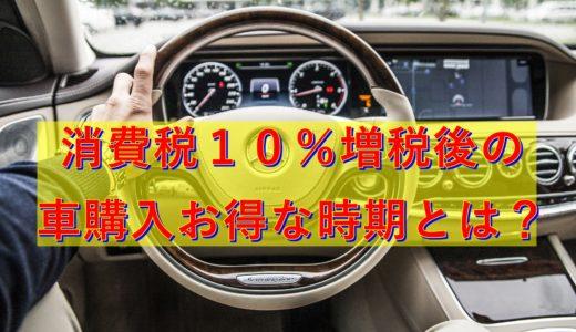 消費税10%増税後の車購入、知らないと損するおトクな買い時期とは?