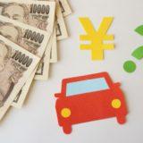 【車を1番高く売る方法】絶対に損をしない!中古車を手放すときにすべきこと